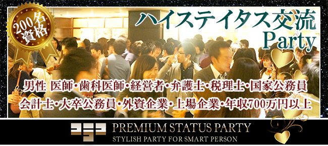 【新宿の恋活パーティー】株式会社フュージョンアンドリレーションズ主催 2015年10月24日