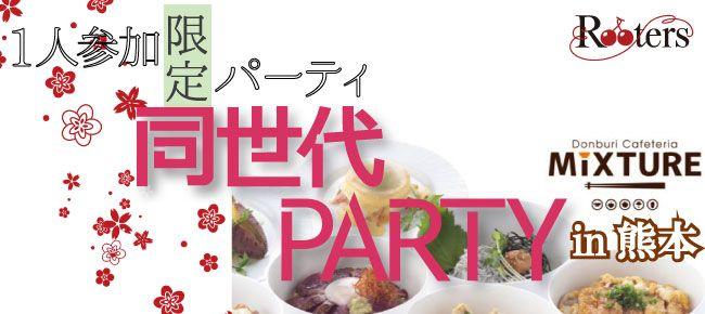 【熊本県その他の恋活パーティー】株式会社Rooters主催 2015年10月27日