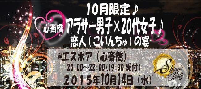 【心斎橋の恋活パーティー】SHIAN'S PARTY主催 2015年10月14日