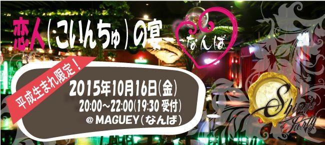 【心斎橋の恋活パーティー】SHIAN'S PARTY主催 2015年10月16日