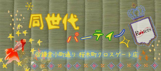 【横浜市内その他の恋活パーティー】Rooters主催 2015年11月8日