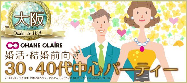 【梅田の婚活パーティー・お見合いパーティー】シャンクレール主催 2015年10月3日