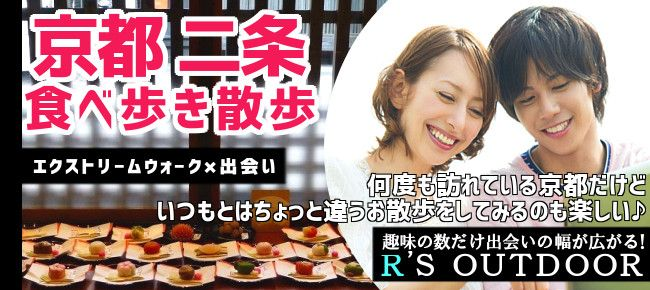 【京都府その他のプチ街コン】R`S kichen主催 2015年10月11日