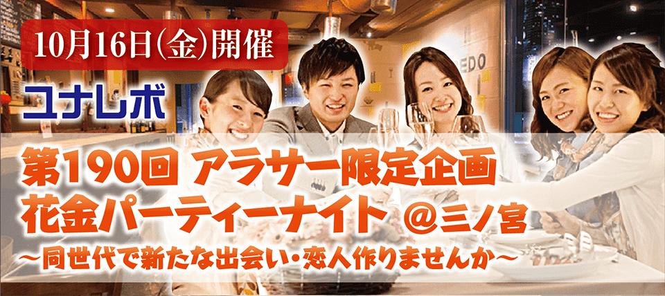 【神戸市内その他の恋活パーティー】ユナイテッドレボリューションズ 主催 2015年10月16日
