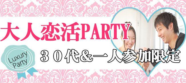 【横浜市内その他の恋活パーティー】Luxury Party主催 2015年12月5日