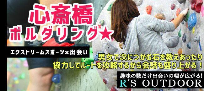 【大阪府その他のプチ街コン】R`S kichen主催 2015年10月24日
