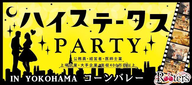 【横浜市内その他の恋活パーティー】株式会社Rooters主催 2015年11月14日