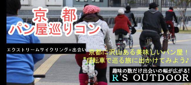 【京都府その他のプチ街コン】R`S kichen主催 2015年10月24日