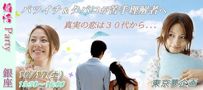 【銀座の婚活パーティー・お見合いパーティー】東京夢企画主催 2015年10月17日