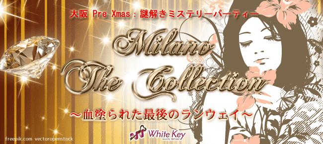 【梅田の恋活パーティー】ホワイトキー主催 2015年11月7日