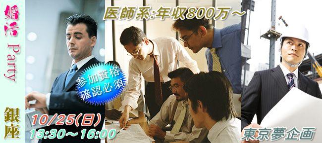 【銀座の婚活パーティー・お見合いパーティー】東京夢企画主催 2015年10月25日