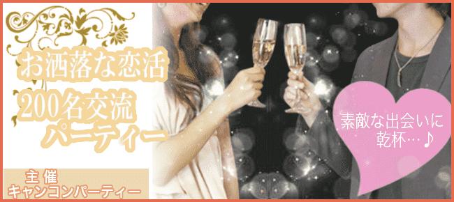 【表参道の恋活パーティー】キャンコンパーティー主催 2015年11月6日