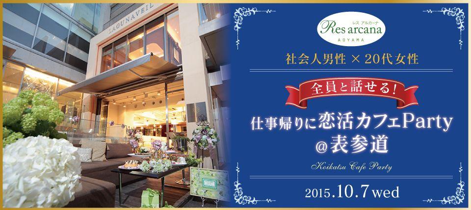 【表参道の恋活パーティー】株式会社エスクリ主催 2015年10月7日