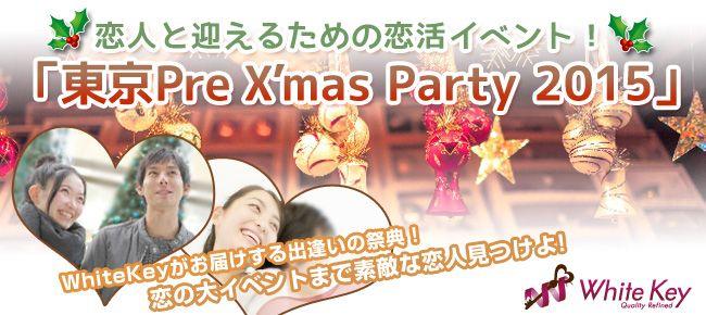 【新宿の恋活パーティー】ホワイトキー主催 2015年11月28日