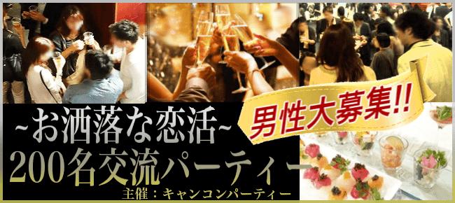 【表参道の恋活パーティー】キャンコンパーティー主催 2015年11月27日