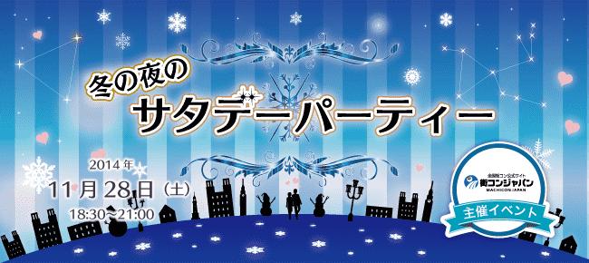 【天神の恋活パーティー】街コンジャパン主催 2015年11月28日