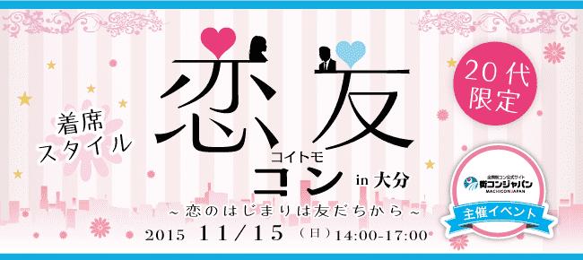 【大分県その他のその他】街コンジャパン主催 2015年11月15日