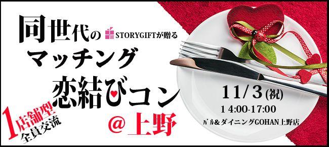【上野のプチ街コン】StoryGift主催 2015年11月3日