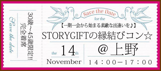 【上野のプチ街コン】StoryGift主催 2015年11月14日
