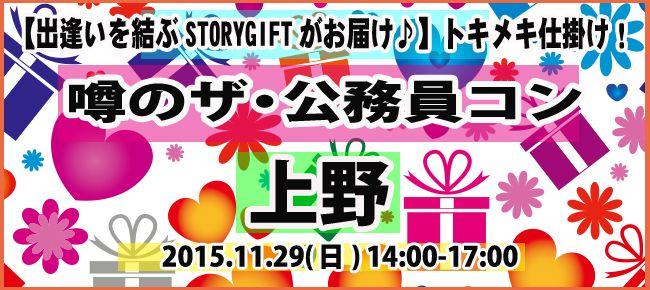 【上野のプチ街コン】StoryGift主催 2015年11月29日