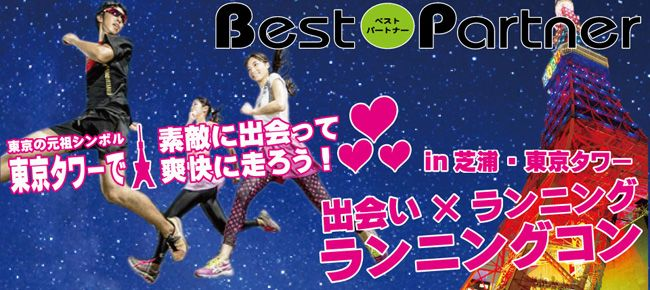 【東京都その他のプチ街コン】ベストパートナー主催 2015年11月8日