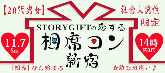 【新宿のプチ街コン】StoryGift主催 2015年11月7日