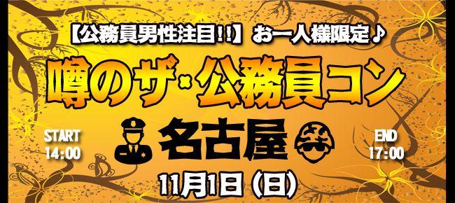 【名古屋市内その他のプチ街コン】StoryGift主催 2015年11月1日