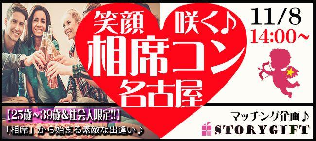 【名古屋市内その他のプチ街コン】StoryGift主催 2015年11月8日