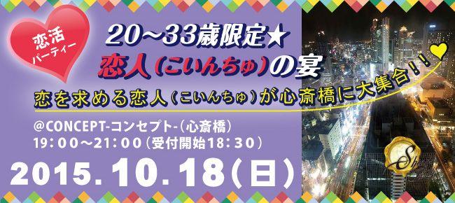 【心斎橋の恋活パーティー】SHIAN'S PARTY主催 2015年10月18日