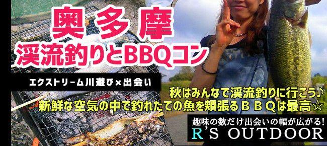【東京都その他のプチ街コン】R`S kichen主催 2015年10月17日