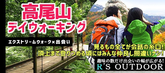 【東京都その他のプチ街コン】R`S kichen主催 2015年10月18日