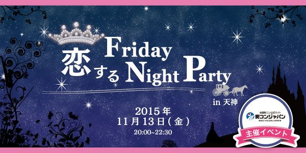 【天神の恋活パーティー】街コンジャパン主催 2015年11月13日