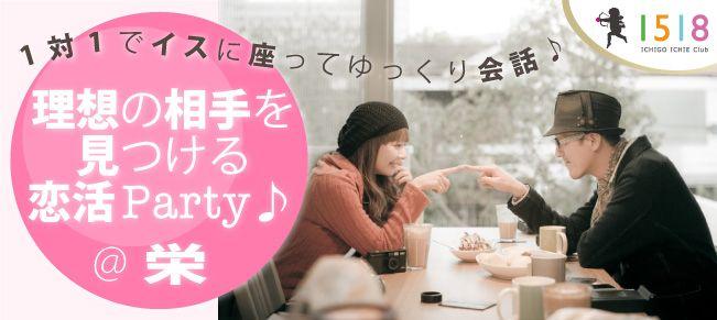 【名古屋市内その他の恋活パーティー】ICHIGO ICHIE Club主催 2015年10月7日
