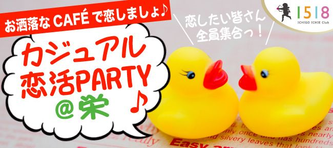【名古屋市内その他の恋活パーティー】イチゴイチエ主催 2015年10月11日