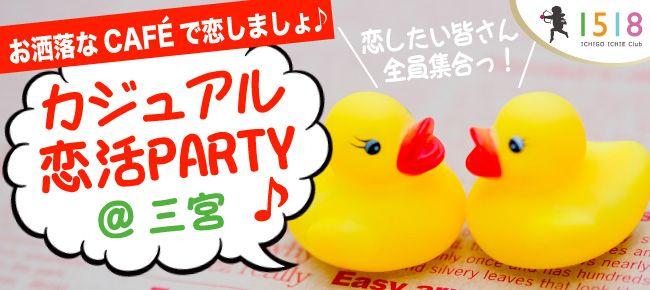 【神戸市内その他の恋活パーティー】ICHIGO ICHIE Club主催 2015年10月10日