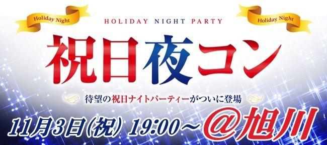 【北海道その他のプチ街コン】街コンmap主催 2015年11月3日