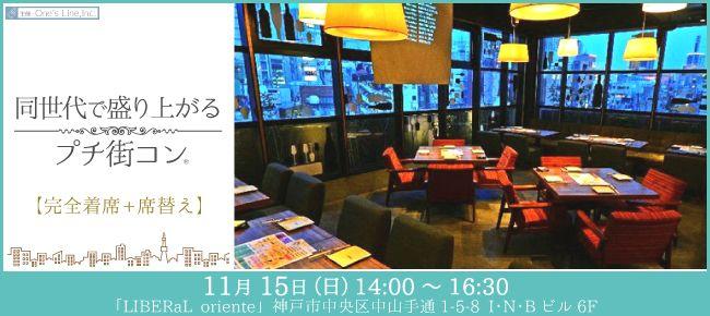 【神戸市内その他のプチ街コン】ワンズコン主催 2015年11月15日