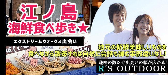 【神奈川県その他のプチ街コン】R`S kichen主催 2015年10月12日