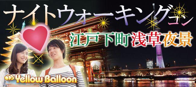 【東京都その他のプチ街コン】イエローバルーン主催 2015年10月10日