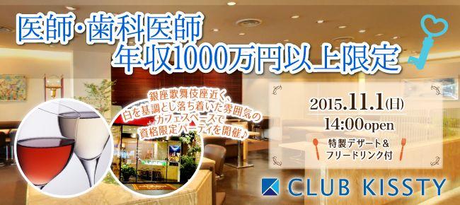 【銀座の恋活パーティー】クラブキスティ―主催 2015年11月1日