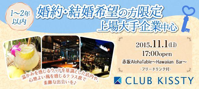 【赤坂の婚活パーティー・お見合いパーティー】クラブキスティ―主催 2015年11月1日