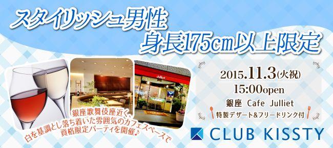 【銀座の恋活パーティー】クラブキスティ―主催 2015年11月3日