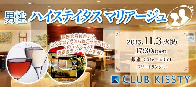 【銀座の婚活パーティー・お見合いパーティー】クラブキスティ―主催 2015年11月3日