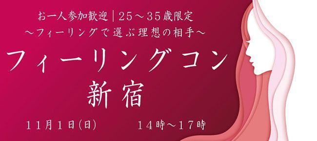 【新宿のプチ街コン】LINEXT主催 2015年11月1日