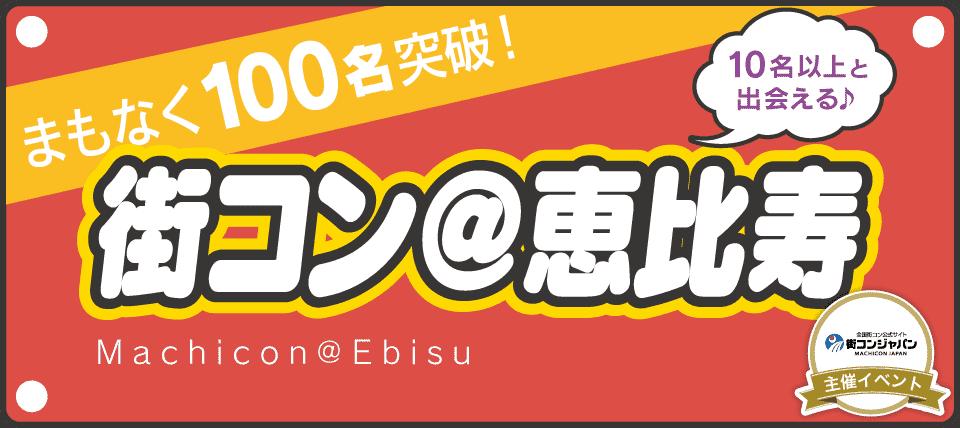 【恵比寿の街コン】街コンジャパン主催 2015年11月8日