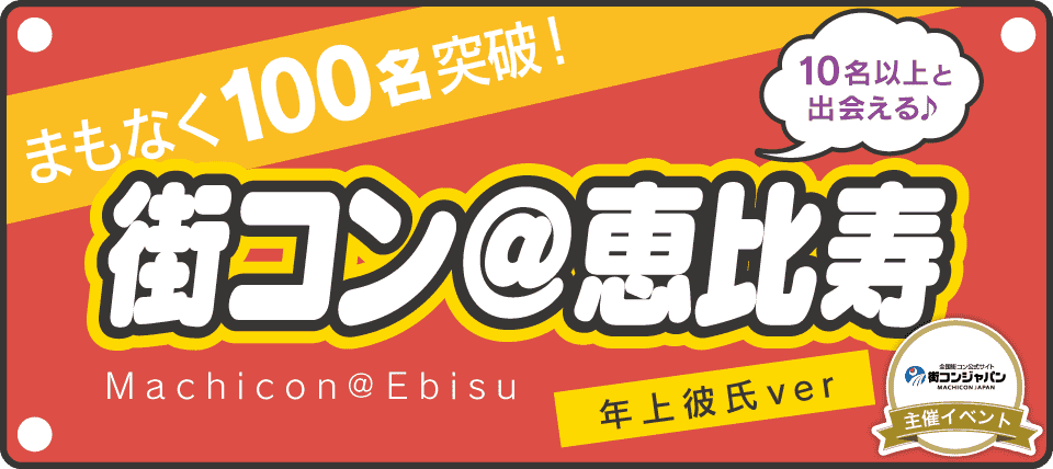 【恵比寿の街コン】街コンジャパン主催 2015年11月14日