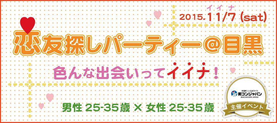【目黒の恋活パーティー】街コンジャパン主催 2015年11月7日