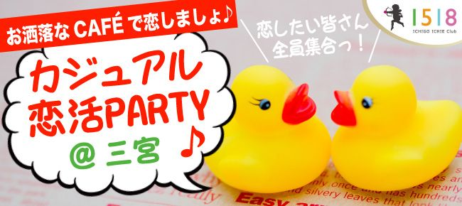 【神戸市内その他の恋活パーティー】イチゴイチエ主催 2015年10月24日