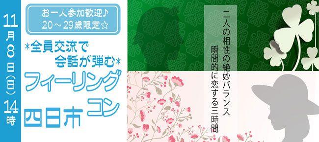 【三重県その他のプチ街コン】LINEXT主催 2015年11月8日