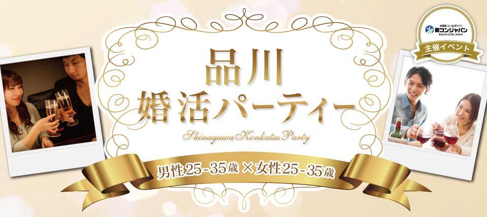 【品川の婚活パーティー・お見合いパーティー】街コンジャパン主催 2015年11月29日